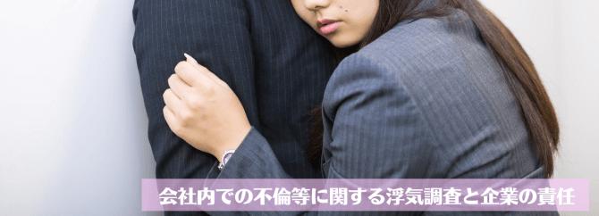 会社内での不倫・浮気調査|福岡の探偵・興信所 帝国法務調査室
