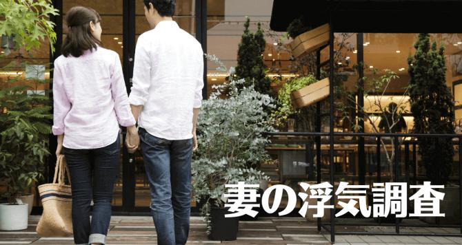妻(嫁)の浮気調査・不倫調査|福岡の探偵・興信所 帝国法務調査室