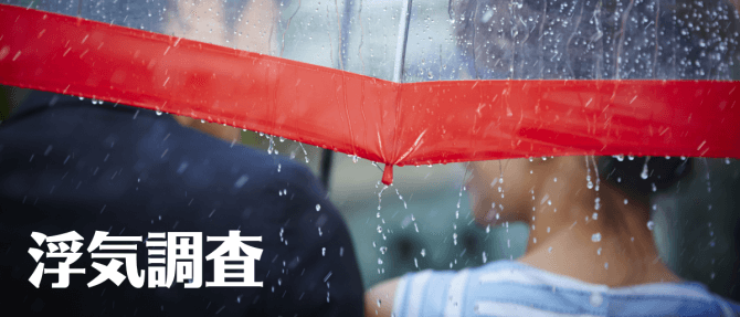 浮気調査|福岡の探偵・興信所 帝国法務調査室