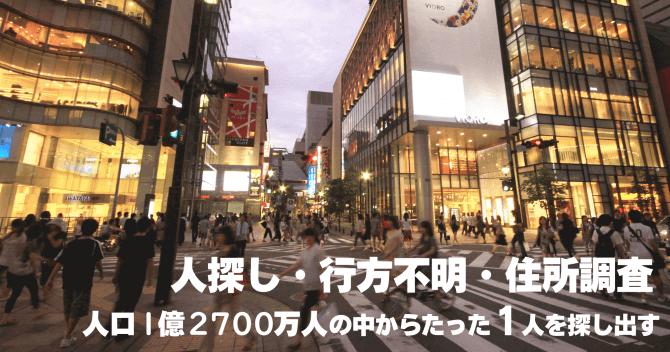 人探し・家出・行方不明者調査|福岡の探偵・興信所