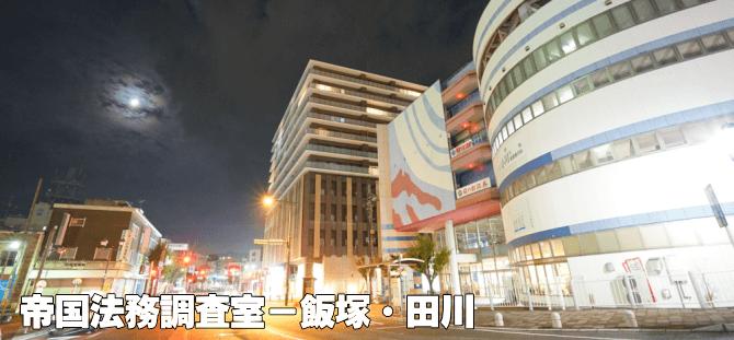 帝国法務調査室-飯塚・田川|探偵 筑豊の興信所