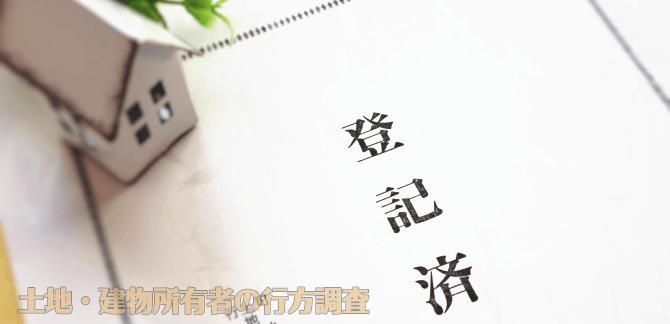 土地・建物所有者の人探し・行方調査|福岡の探偵・興信所