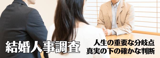 結婚調査・結婚前調査|福岡の探偵・興信所