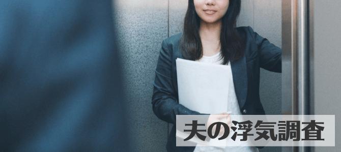 夫(旦那)の浮気調査・不倫調査|福岡の探偵・興信所 帝国法務調査室