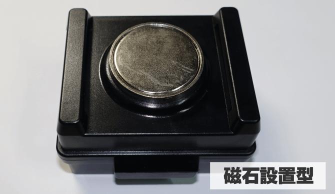 GPS、磁石での取付|探偵 福岡の興信所