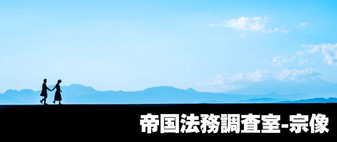 探偵 宗像市 興信所|帝国法務調査室-宗像