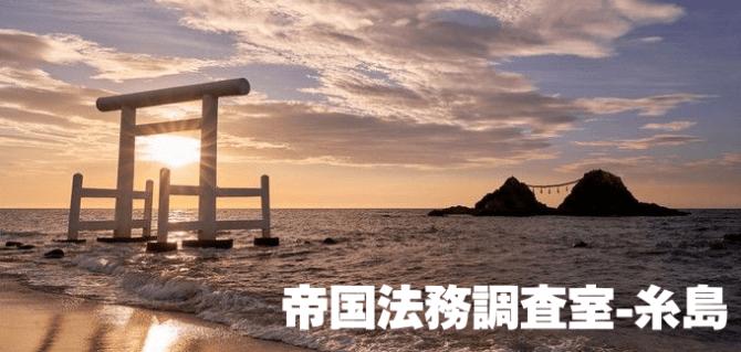 探偵 糸島市 興信所|帝国法務調査室-糸島