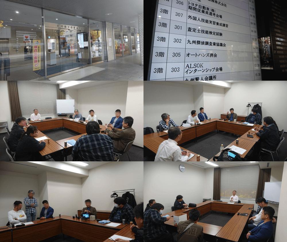 令和元年度 九州探偵調査業協議会 研修会に参加|探偵ニュース