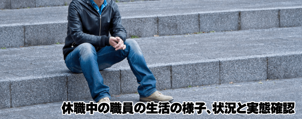 休職中の職員の生活の様子、状況と実態確認|福岡の探偵・興信所