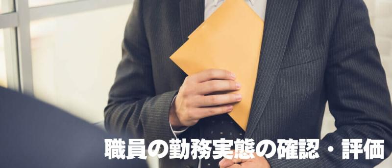職員の勤務実態・評価 |福岡の探偵・興信所