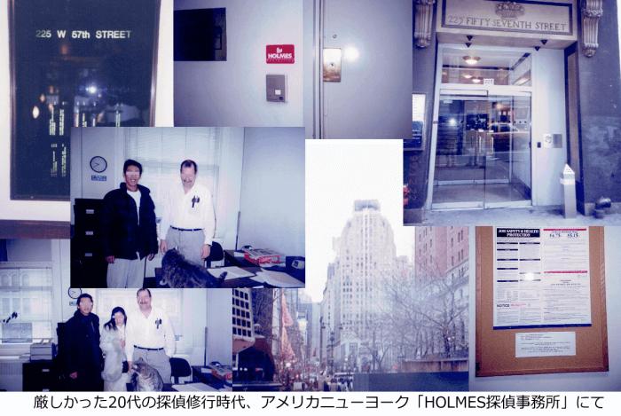 20代の探偵修行時代に渡米、アメリカニューヨーク「HOLMES探偵事務所」にて