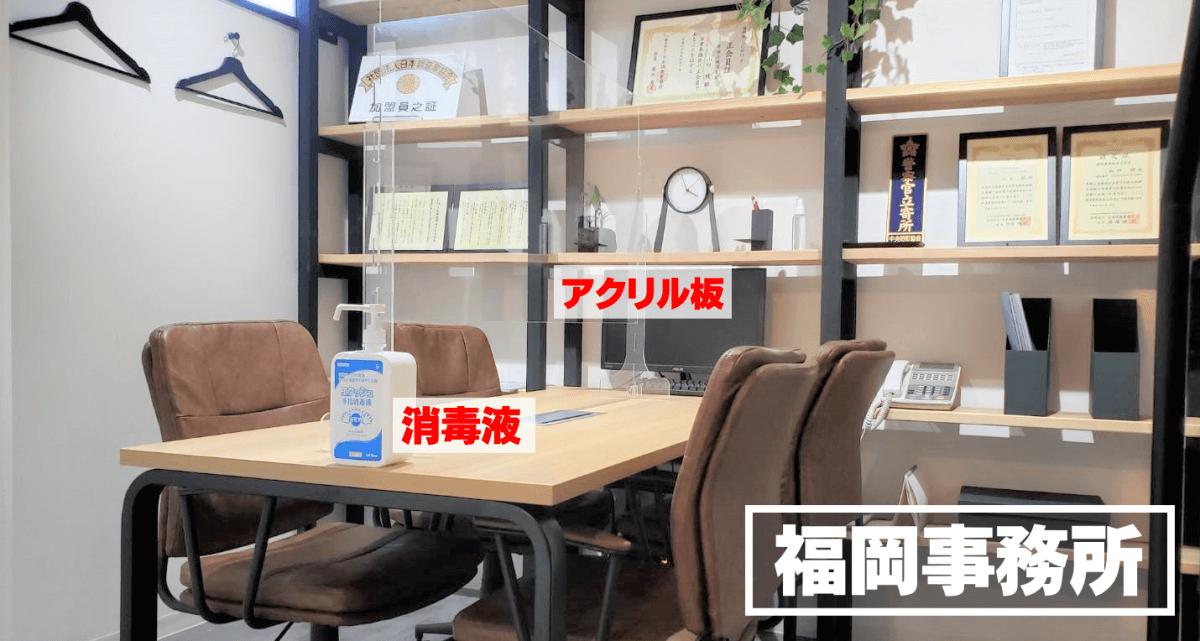 新型コロナウィルス対策福岡事務所