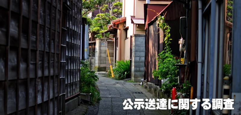 公示送達に関する探偵調査|探偵 福岡の興信所