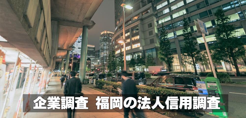 企業調査 福岡の法人信用調査