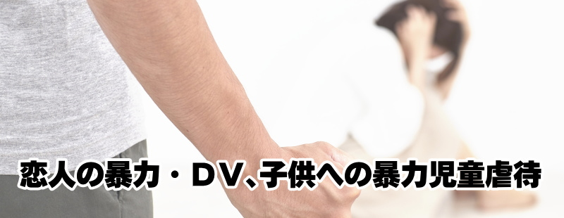 恋人(彼・彼女)の暴力・DV、子供への暴力児童虐待