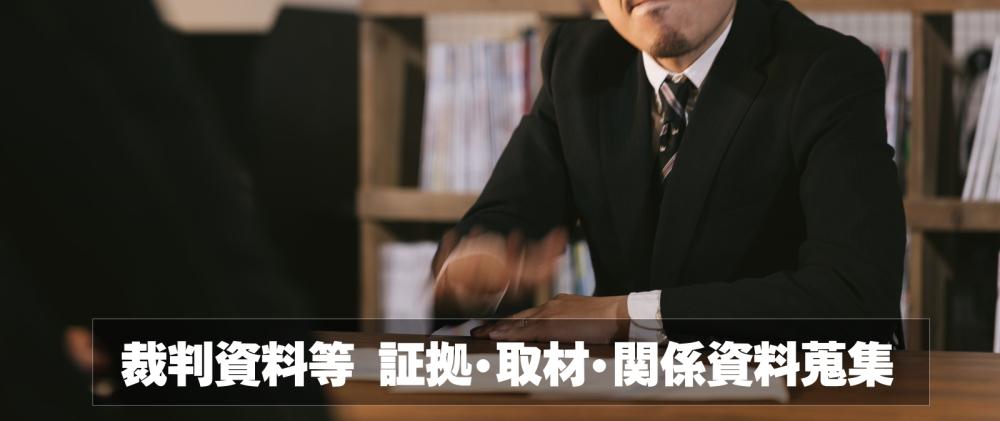 裁判資料等 証拠・取材・関係資料収集(蒐集)|福岡の探偵・興信所 帝国法務調査室
