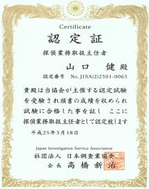 福岡の探偵・興信所-探偵業務取扱主任者の資格証明書