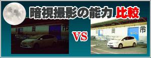 暗視撮影(探偵・福岡事務所)