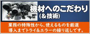 機材・技術へのこだわり(当探偵・福岡事務所)