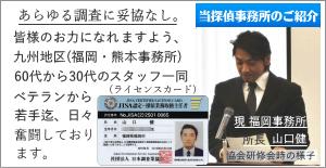 探偵・福岡事務所の紹介