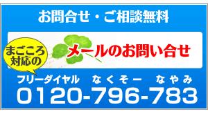 探偵なら福岡の無料メール相談