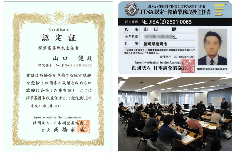 日本の探偵資格・試験・ライセンスとは