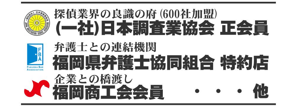 当探偵 興信所・福岡事務所は、日本調査業協会正会員・福岡県弁護士協同組合特約店・福岡商工会会員です。