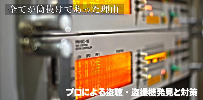 盗聴器、盗撮カメラ発見・撤去・対策指導|福岡の探偵 帝国法務調査室