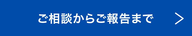 福岡の探偵・興信所|ご相談からご報告まで
