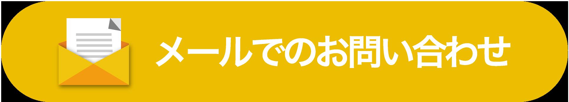 福岡の探偵・興信所|無料メール相談