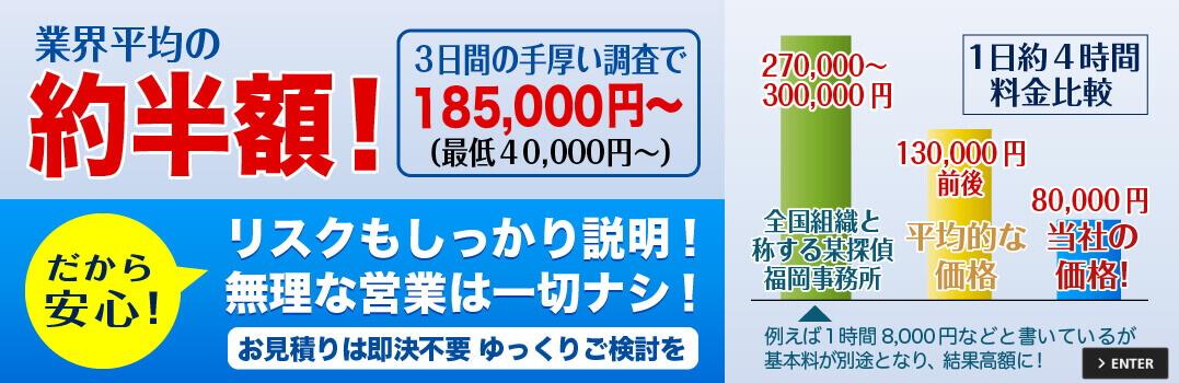 当探偵・福岡事務所と他社の1日4時間あたりの料金比較