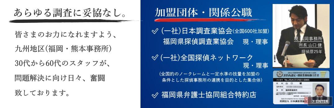 福岡弁護士協同組合特約店