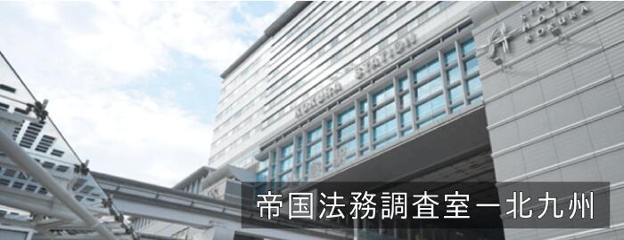 帝国法務調査室-北九州|探偵、北九州市の興信所
